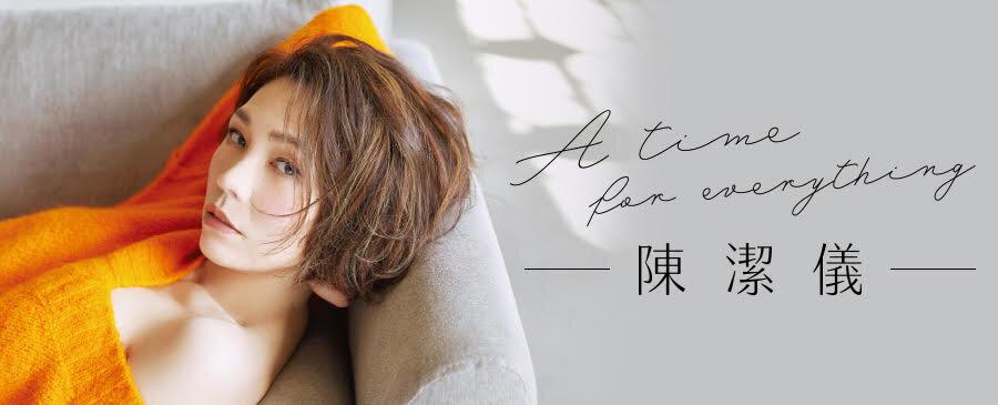 陳潔儀 / A time for everything