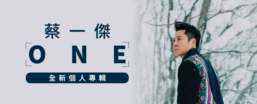 蔡一傑 / One