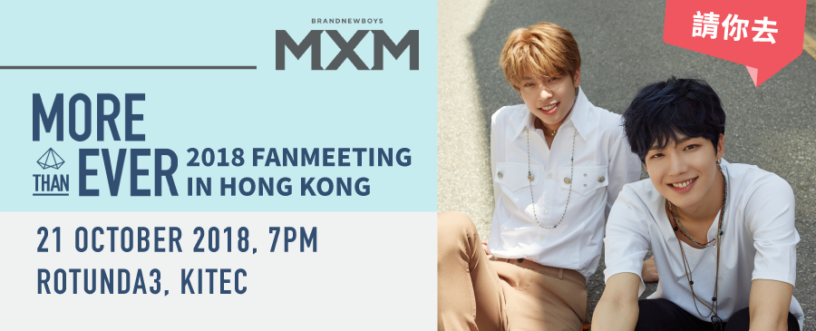 好康/請你去 「MXM MORE THAN EVER 2018 FAN MEETING IN HONG KONG」