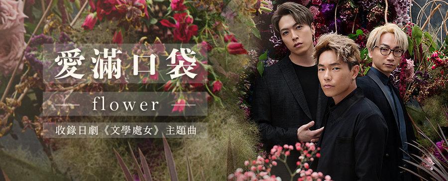 愛滿口袋/flower