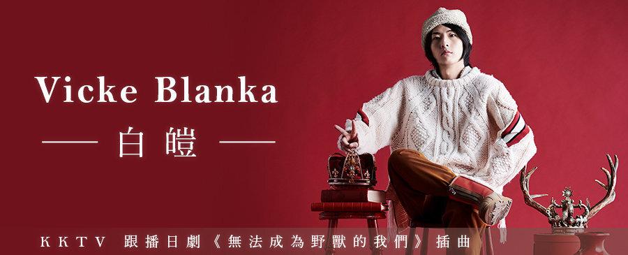 Vicke Blanka/白皚
