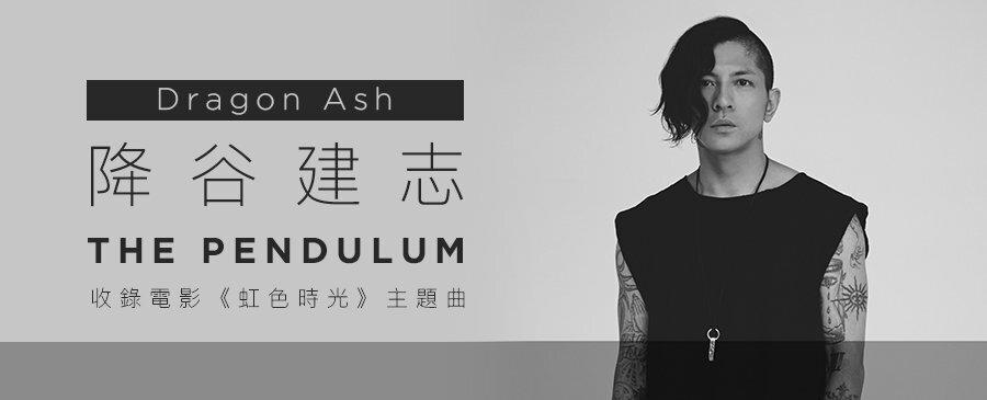 Dragon Ash 降谷建志/THE PENDULUM