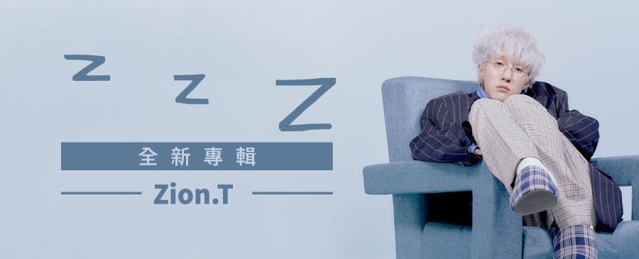 Zion.T / ZZZ
