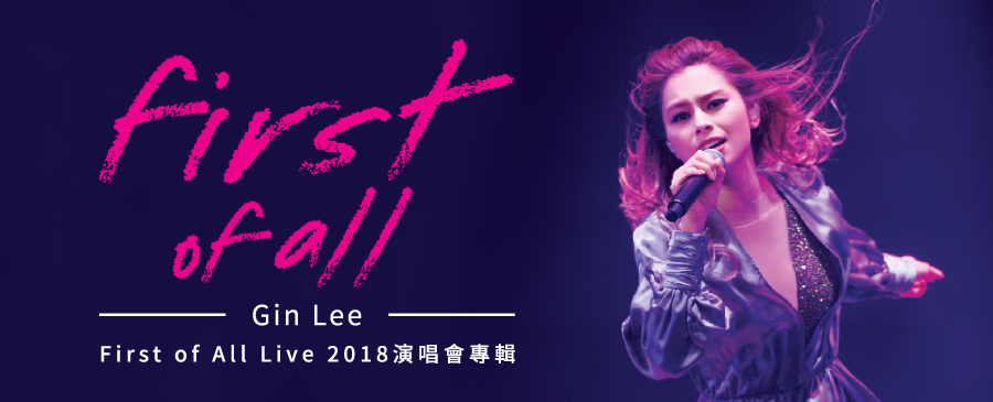 Gin Lee - First of All Live 2018演唱會專輯