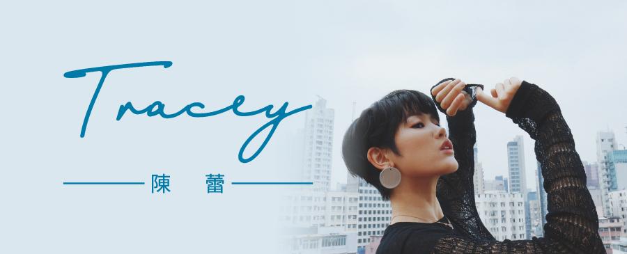 陳蕾 / Tracey