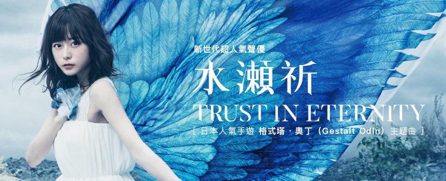 水瀨祈/TRUST IN ETERNITY