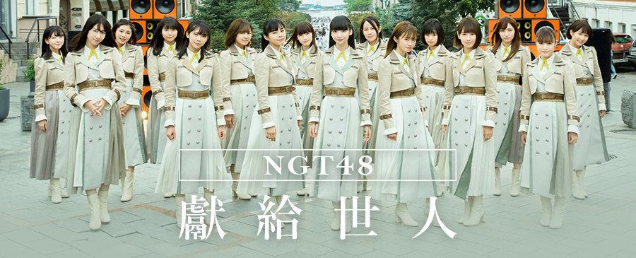 NGT48/獻給世人