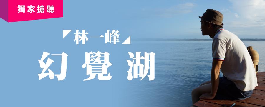 林一峰 / 幻覺湖