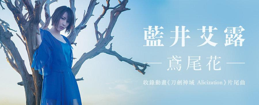 藍井艾露/鳶尾花