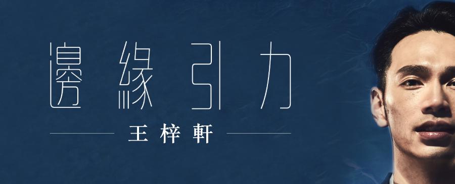 王梓軒 / 邊緣引力