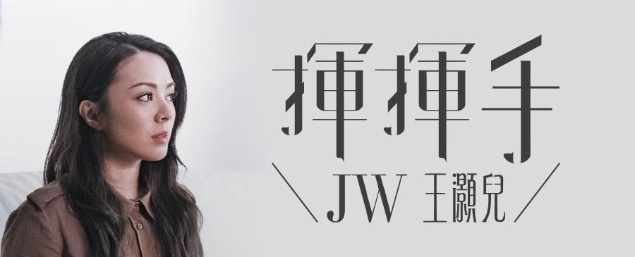 JW 王灝兒 / 揮揮手