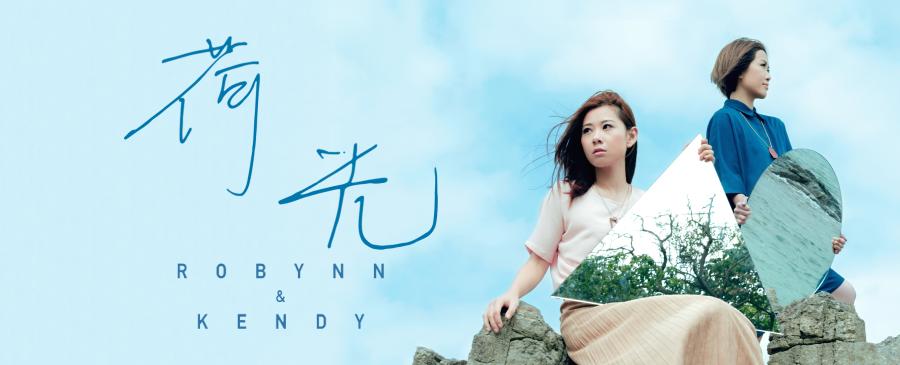 Robynn & Kendy / 荷光
