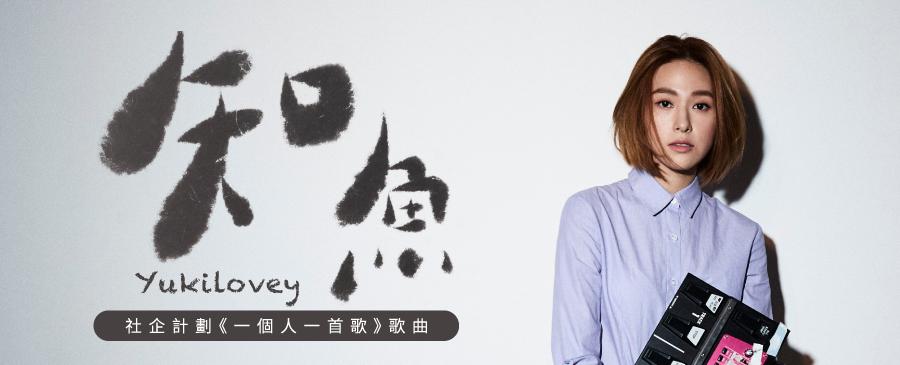 Yukilovey / 知魚