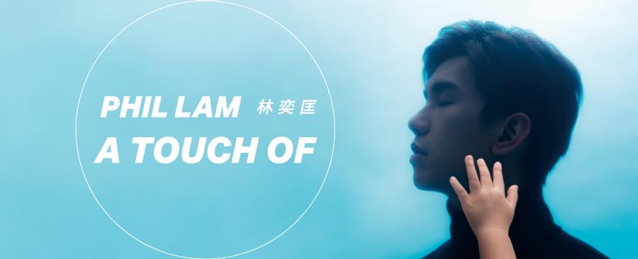 林奕匡 / A Touch of