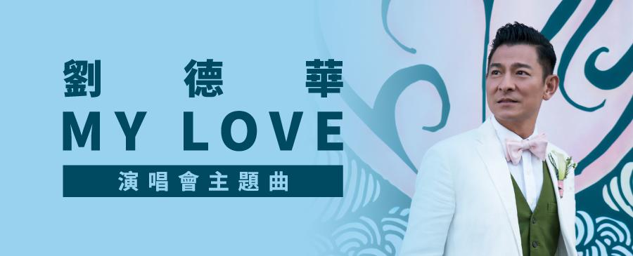 劉德華 / My Love