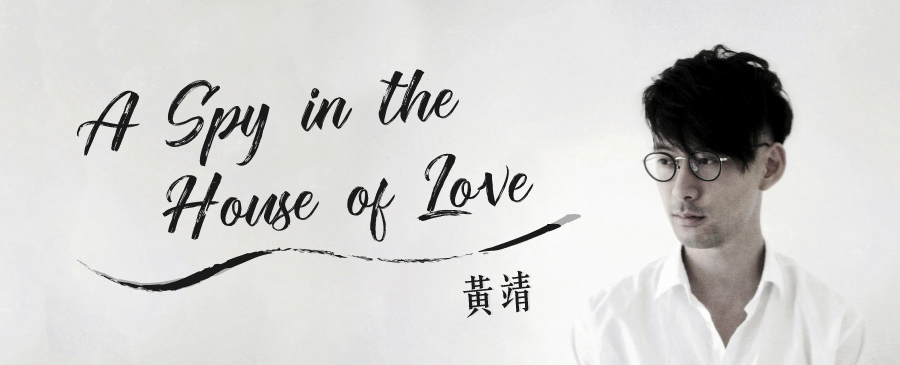 黃靖 / A spy in the house of love