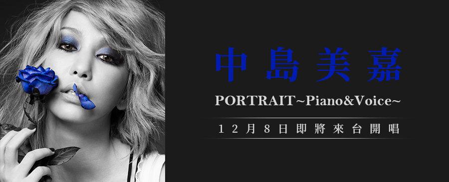 中島美嘉/PORTRAIT~Piano&Voice~