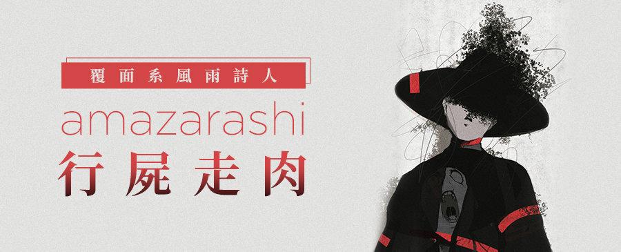 amazarashi/行屍走肉