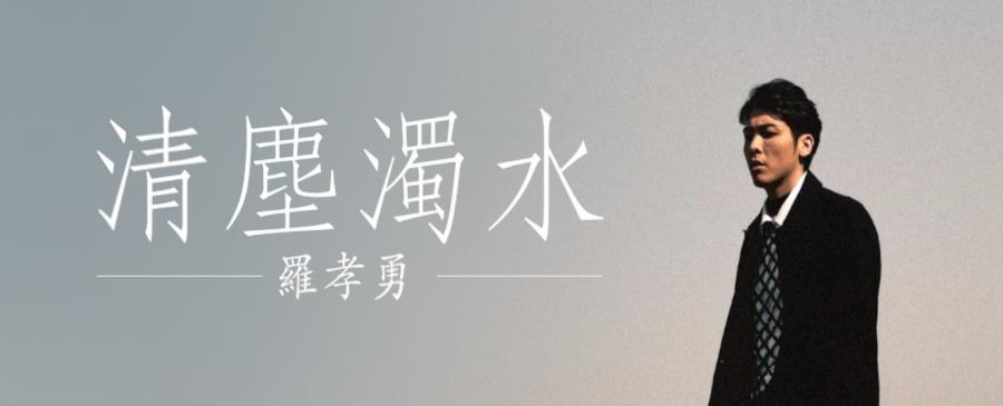 羅孝勇 / 清塵濁水