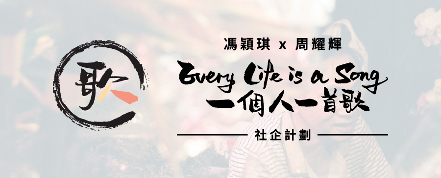 馮穎琪 x 周耀輝 / Every Life Is a Song