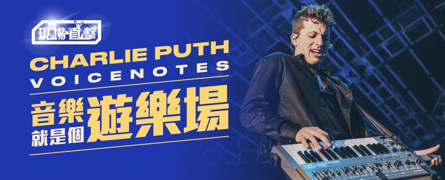 現場直擊 / Charlie Puth Voicenotes – 音樂就是個遊樂場