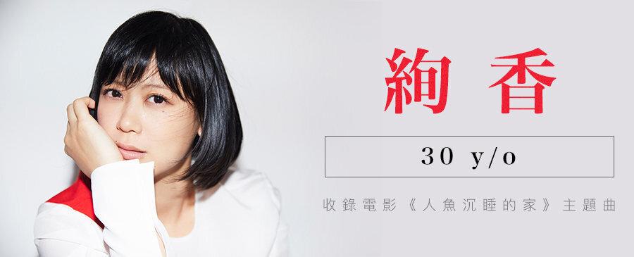 絢香/30 y/o