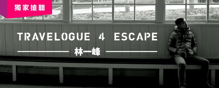 林一峰 / Travelogue 4 Escape