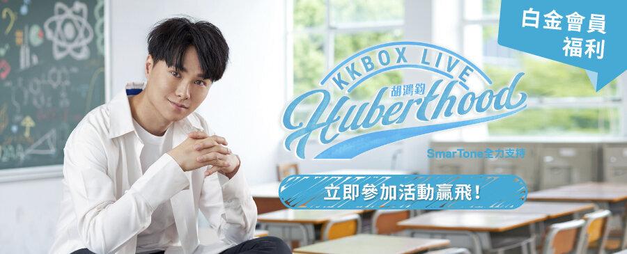 好康/KKBOX LIVE: Huberthood