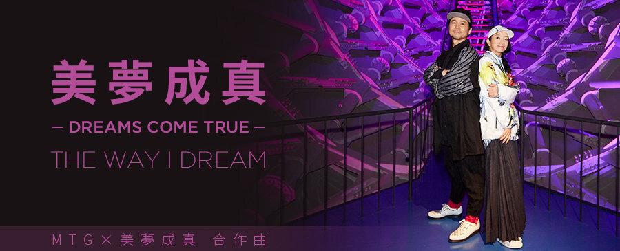 DREAMS COME TRUE / THE WAY I DREAM