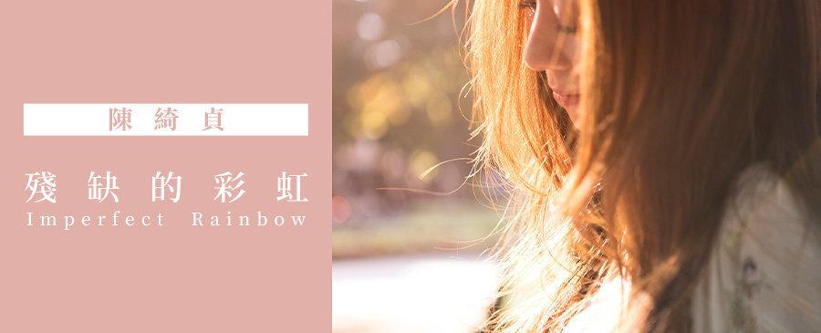 陳綺貞/殘缺的彩虹