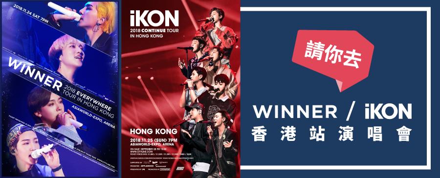 好康/請你去 iKON/WINNER 香港演唱會