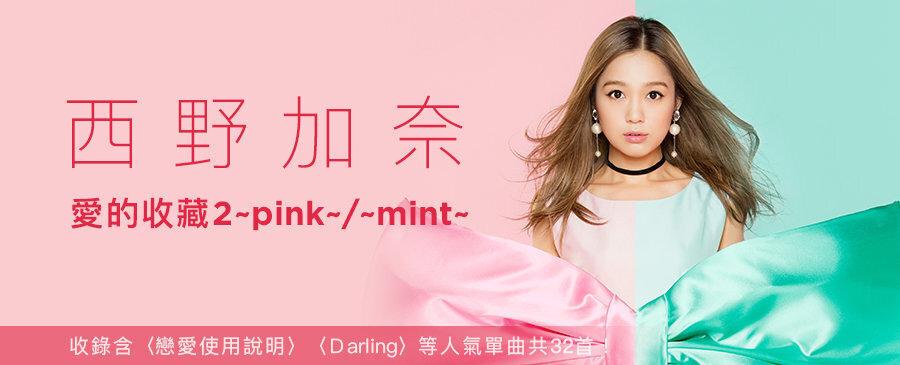西野加奈/愛的收藏2~pink~/~mint~