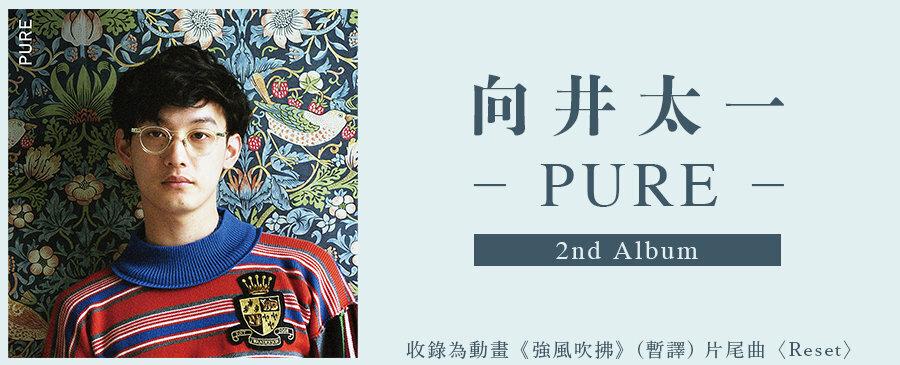 向井太一 / PURE