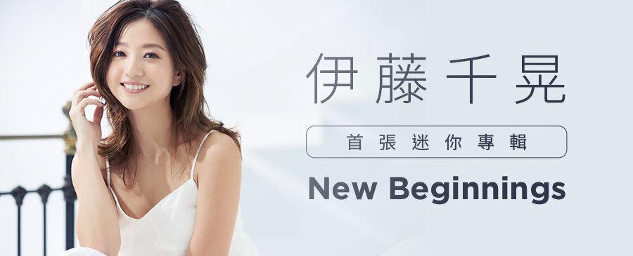 伊藤千晃 / New Beginnings