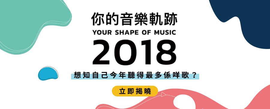 年度回顧/你的2018音樂軌跡