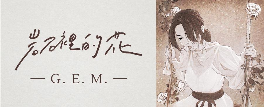 G.E.M. / 岩石裡的花
