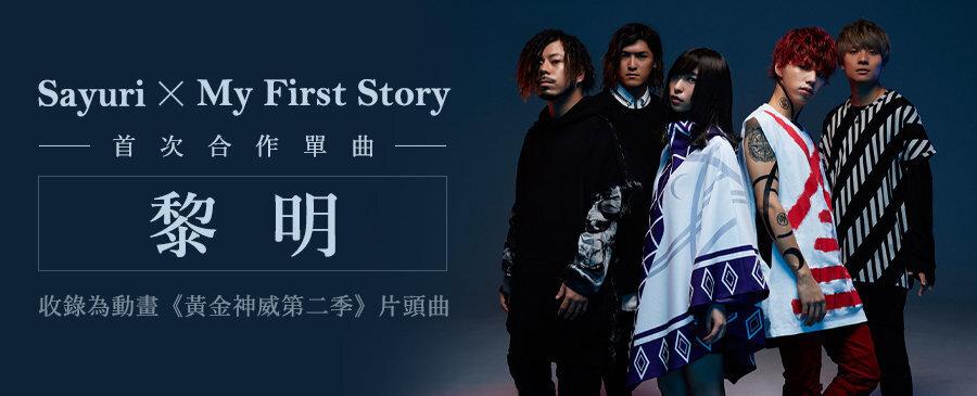 Sayuri x My First Story / 黎明