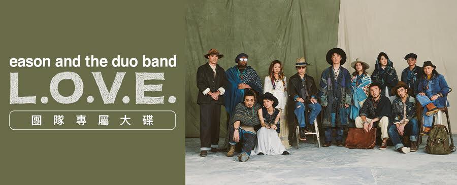 eason and the duo band / L.O.V.E.