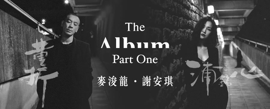 麥浚龍  謝安琪/ The Album Part One