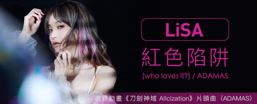 LiSA / 紅色陷阱(who loves it?) / ADAMAS