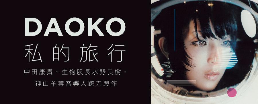 DAOKO / 私的旅行