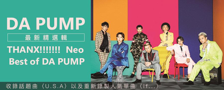 DA PUMP / THANX!!!!!!! Neo Best of DA PUMP
