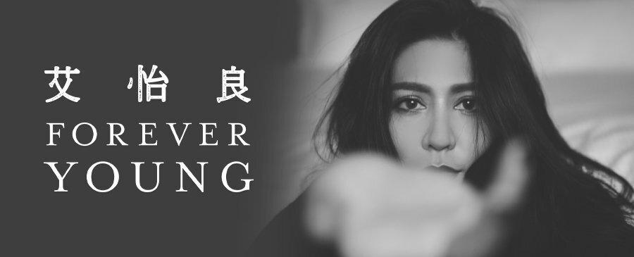 艾怡良/Forever Young