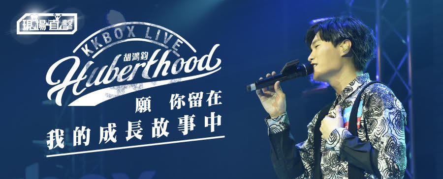 現場直擊 / 願你留在我的成長故事中「KKBOX LIVE: Huberthood胡鴻鈞音樂會」