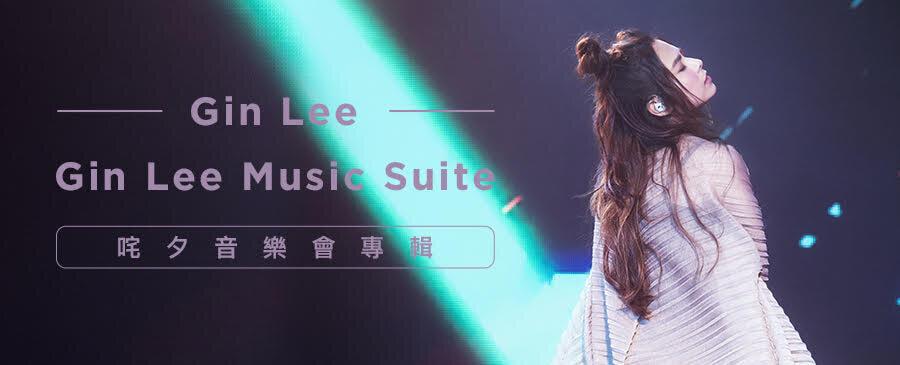 Gin Lee / Gin Lee Music Suite