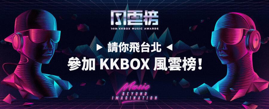 白金會員活動/飛台北參加 KKBOX 風雲榜!