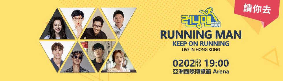 好康/請你去 RUNNING MAN 「KEEP ON RUNNING」 LIVE IN HONG KONG