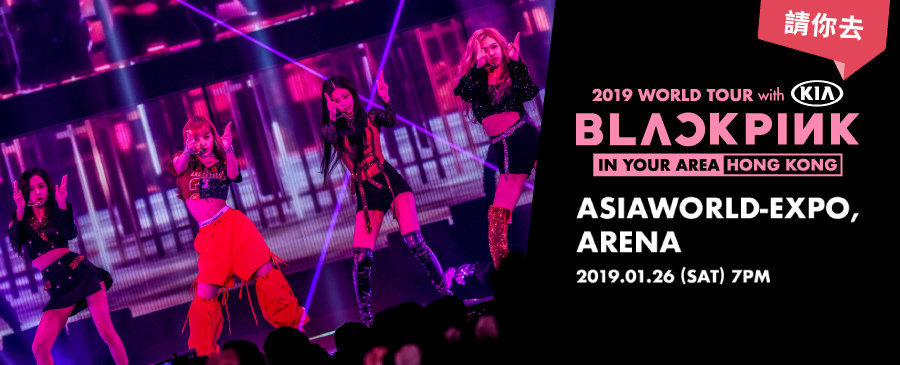 好康/請你去「BLACKPINK 2019 WORLD TOUR [IN YOUR AREA] HONG KONG」