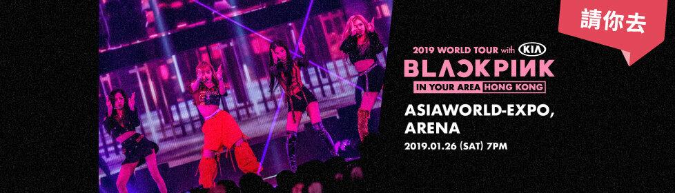 好康/請你去「BLACKPINK 2019 WORLD TOUR [IN YOUR AREA] HONG KONG