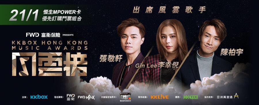 HK KMA/HS BP Teaser